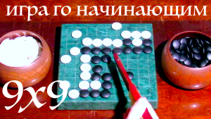 Игра Го начинающим 9 на 9